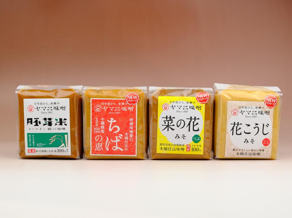 ヤマニお試しセット(4色入り)