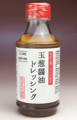 玉葱醤油ドレッシング (オニオンしょうゆ味)