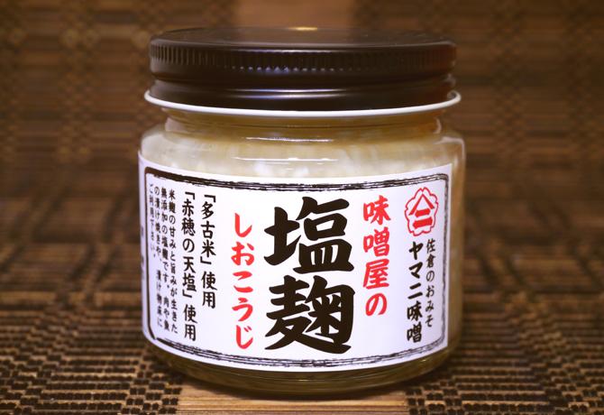 味噌屋の塩麹
