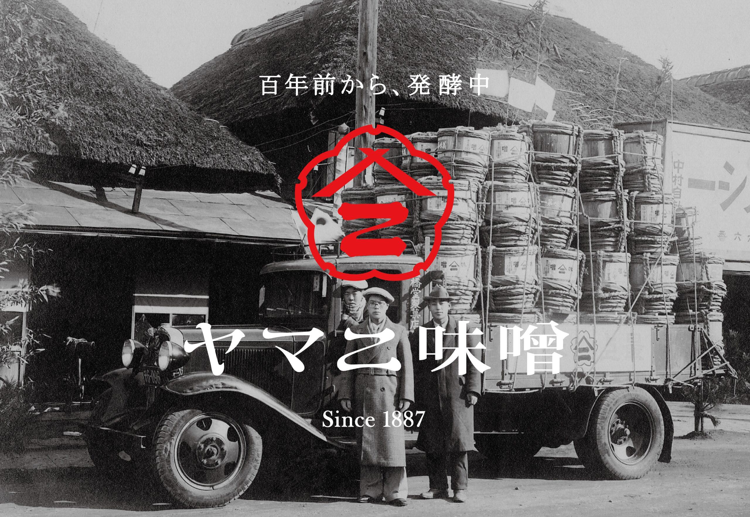 ヤマニ味噌の新しい取組みが「Yahoo!ニュース」に掲載されました。